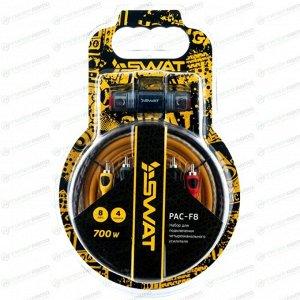 Комплект проводов 4-канального усилителя SWAT PAC-F8, 8AWG