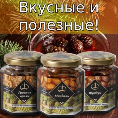 Орехи и Сухофрукты. Правильное и полезное питание — АКЦИЯ! Вкусные и полезные