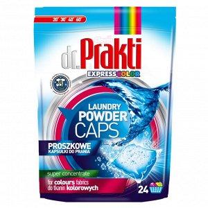 Капсулы порошковые для стирки Dr.Prakti COLOR  (24 шт х 20г),