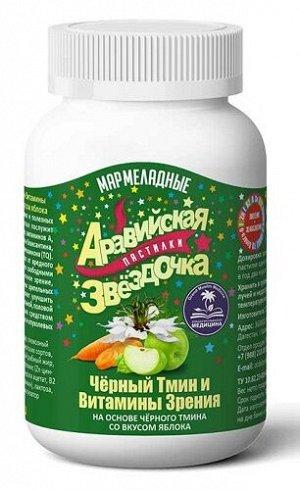 Пастилки мармеладные для детей и взрослых Чёрный тмин и витамины зрения (халяль) Аравийская Звёздочка 30 шт.