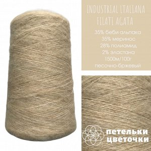Industria Italiana Filati, 100 гр., песочно-бежевый