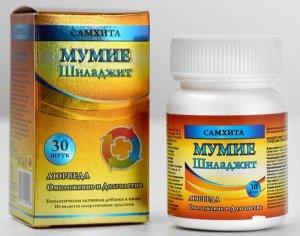 Мумие-Шиладжит БАД Samhita (капсулы 30 шт* 600 мг), 18 г