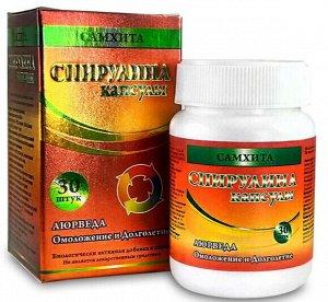 Спирулина БАД Samhita (капсулы 30 шт* 600 мг), 18 г