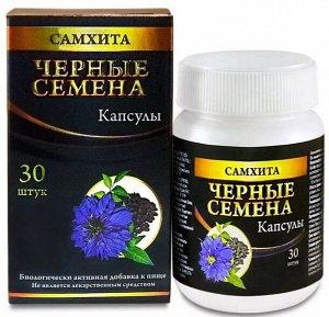 Черные Семена-Калонджи БАД Samhita (капсулы 30 шт* 600 мг), 18 г