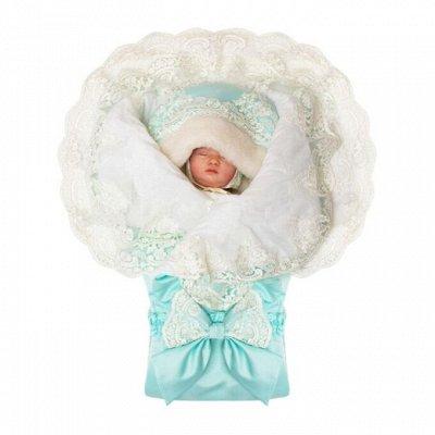 Luxury Baby — С Любовью к малышам, Одежда, выписка, Кружево — Зимние конверты на выписку