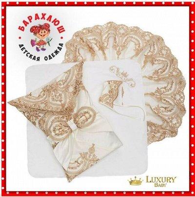 Luxury Baby - С Любовью к малышам, Одежда, выписка, Кружево
