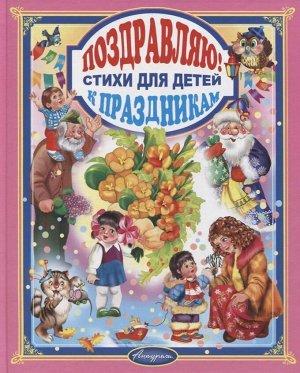 Поздравляю стихи для детей к праздникам антураж