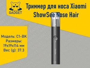 Триммер для носа Xiaomi ShowSee Nose Hair Trimmer, C1-BK