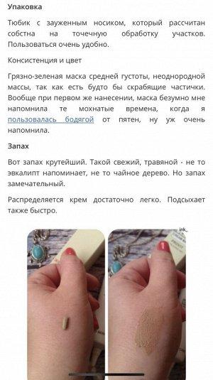 Провит крем-маска для жирной проблемной кожи