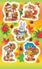 """Наклейки """"Животные. Осень"""""""