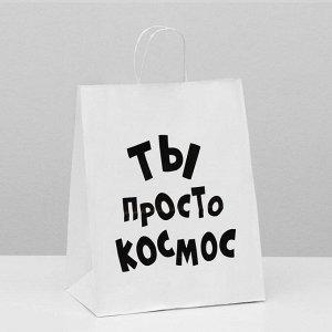 Пакет подарочный крафт «Ты просто космос»