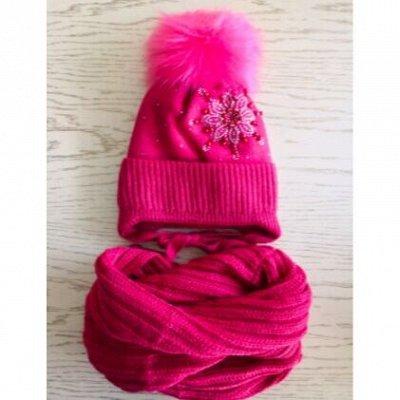 Детская одежда, обувь, аксессуары! Классные колготки — Зимние шапки + снуды для девочек. Россия
