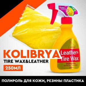 Полироль кож.рез.пласт KOLIBRYA Tire Wax&Leather, 250мл