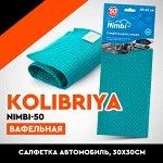 """Салфетка """"Kolibriya"""" Nimbi-50 Автомобиль, Вафельная 30х30см, для Стекол, Синяя"""