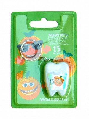 Зубная нить-брелок с ароматом Апельсина 15 м  /20 E2070