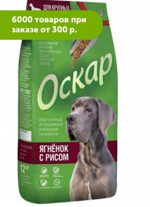 ОСКАР сухой корм для собак крупных пород Ягненок и рис 12кг