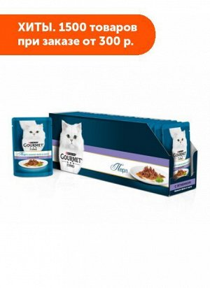 Gourmet Perle влажный корм для кошек Ягнёнок в подливе 85гр пауч АКЦИЯ!