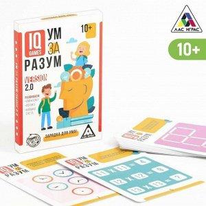 IQ-игры «Ум за разум. Зарядка для ума!» version 2.0, 10+