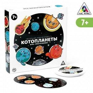 Настольная игра «Котопланеты» на скорость, 7+