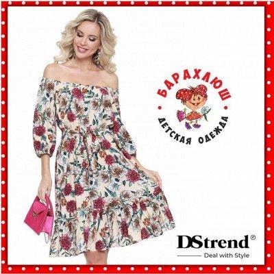 DSTREND-Твой Безупречный Стиль-Платья, блузки и костюмы-ХИТЫ