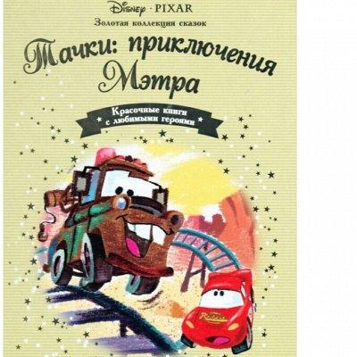 Яркие, веселые, познавательные книги мальчикам и девочкам — Disney Золотая колл-я сказок