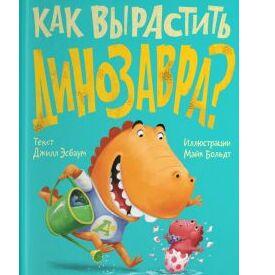 """Яркие, веселые, познавательные книги мальчикам и девочкам — Книги для детей """"вилли винки"""""""