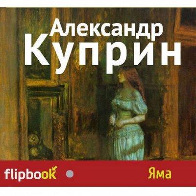 Яркие, веселые, познавательные книги мальчикам и девочкам — Flipbook