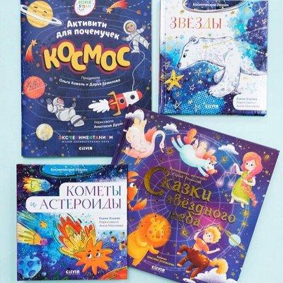 Невероятно-интересно-рассматриваемые книги-картинки — Путеводитель по космосу. Космические истории