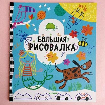 Невероятно-интересно-рассматриваемые книги-картинки — Арт-мастерская. Раскраски, альбомы, плакаты