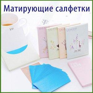 Матирующие салфетки против жирного блеска 50 шт