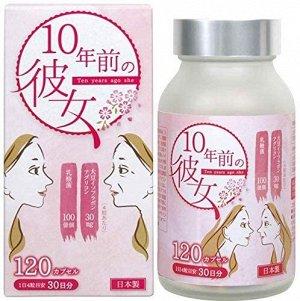 10 Years Ago She - витаминный комплекс для молодости и красоты после 40 лет