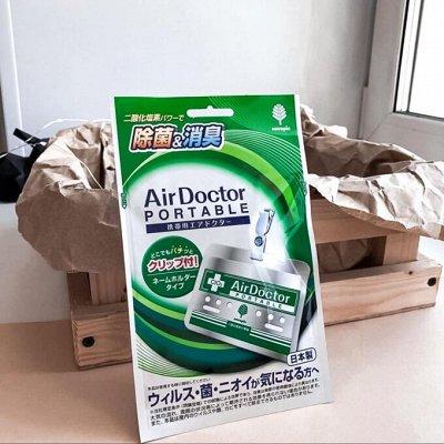 Витамины и бытовая химия из Японии! Хиты по низкой цене — Блокаторы вирусов от 511 руб! АКЦИЯ