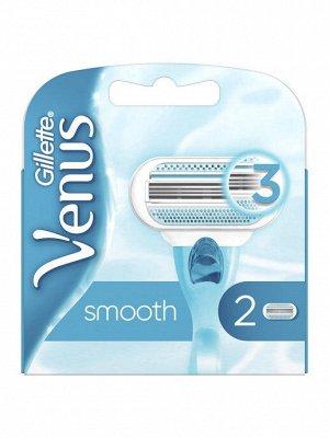 VENUS Сменные кассеты для бритья 2шт