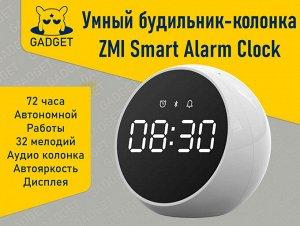 Умный будильник-колонка ZMI Smart Alarm Clock Speaker, NZBT01
