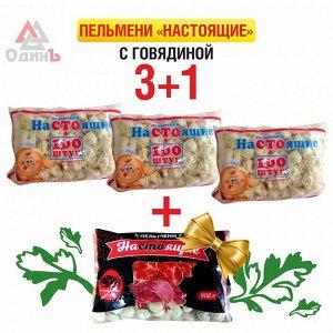 """Пельмени """"Настоящие"""" с говядиной 900г (1/10)"""
