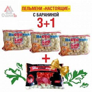 """Пельмени """"Настоящие"""" с бараниной 900г (1/10)"""