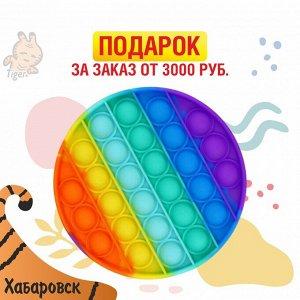 POP IT Круг В ПОДАРОК