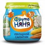 ФРУТОНЯНЯ Пюре 80г овощной салат цветная капуста-кукуруза-морковь