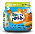 ФРУТОНЯНЯ Пюре 80г салат из сладких овощей кукуруза-тыква-морковь