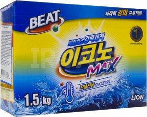 """LION Концентрированный стиральный порошок для ручной и автомат. стирки в холодной воде (для всех видов тканей) """"BEAT Econo Max"""", коробка, 1,5 кг"""