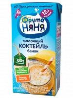 ФРУТОНЯНЯ Коктейль молочный 0,2л банан 2,1%