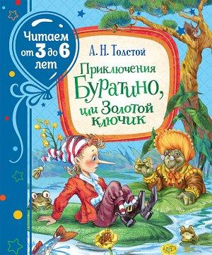 Приключения Буратино, или Золотой ключик  (Читаем от 3 до 6 лет)