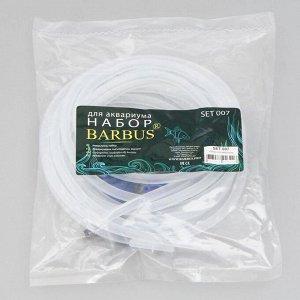 Набор аксессуаров BARBUS SET 007 для аквариума