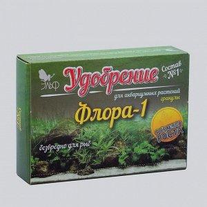 """Удобрения для аквариумныX растений """"Флора-1"""" состав №1, гранулы, 100 г"""
