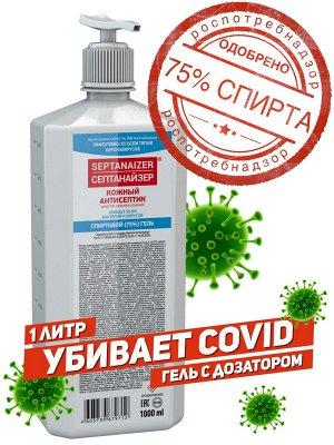 Средство дезинфицирующее (кожный антисептик) Septanaizer 1 л (гель с нажимным дозатором)