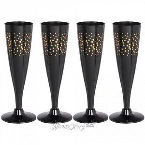 Пластиковые бокалы для шампанского Обсидиан 4 шт (Koopman)