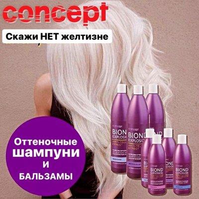 CONCEPT Средства для волос! Всё для ухода за волосами