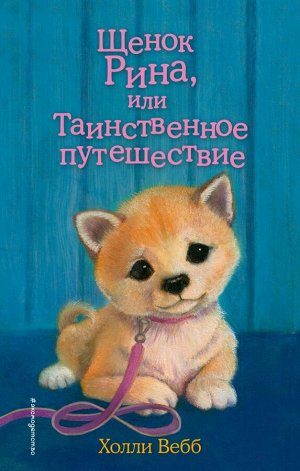 Вебб Х. Щенок Рина, или Таинственное путешествие (выпуск 21)