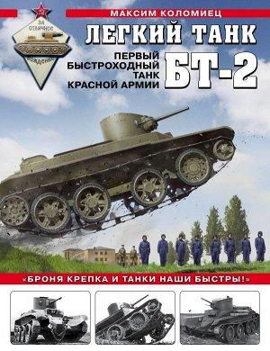 Коломиец М.В. Легкий танк БТ-2. Первый быстроходный танк Красной Армии