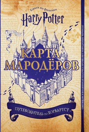 Баллард Д. Гарри Поттер. Карта Мародёров (с волшебной палочкой)